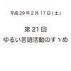 第21回 ゆるい言語活動のすゝめ(平成29年2月10日)