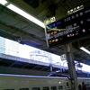 静岡までフラっと