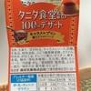 森永:タニタ食堂100キャラメルプリン