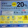 「JCBでスマホ決済!20%キャッシュバックキャンペーン!」に参加できないスマホたち…。