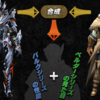 【MHXX】ダブルクロスの新要素『防具合成』が素晴らしい!