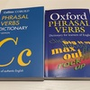 英語の句動詞のおすすめ辞書とテキスト