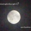 今日は満月🌕