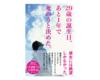 「死ぬ気で生きる」とは何かを教えてくれる小説 -『29歳の誕生日、あと1年で死のうと決めた。』