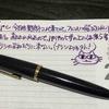 【万年筆・インク】妻のねこ日記・2020年8月第4週!【猫写真と猫イラスト】
