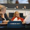 学歴って何!? 教育ドキュメンタリー映画「Most Likely to Succeed」の鑑賞のススメと教育考