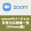 Zoomバーチャル画像に対応しているiPhoneは?よくある質問まとめ