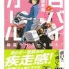 佐藤青南(著) 『白バイガール 幽霊ライダーを追え! 』 読了