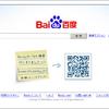 Baidu(バイドゥ)、トップページを刷新、シンプルに