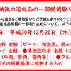 楽天ふるさと納税で大阪府泉佐野市が一部返礼品の掲載を取りやめ。その理由とは?