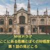 NHKドラマ「今ここにある危機とぼくの好感度」第1話の見どころ