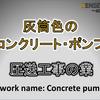 【圧送工事業】灰筒色のコンクリート・ポンプとは?どういう業種?