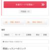 宅建試験まであと125日【スマホで宅建通信講座】