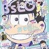 【「A3!」雑誌掲載】3/18発売「B's-LOG(ビーズログ) 2017年5月号」
