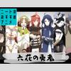 【ニートのおすすめアニメ】‐六花の勇者-【内容・順番・見どころ・感想】