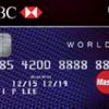 HSBC HK プレミア マスターカード - アクティベーション 2016