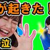 【黒川彩奈】サプライズバースデー
