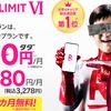 楽天モバイルRakuten UN-LIMIT VIの新規契約で2万ポイントもらったよ!楽天モバイル3ヶ月使用レビュー