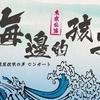 【来日LIve情報】スミンSuming主催 台湾原住民イベント《海邊的孩子-東京公演》公式映像公開