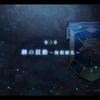 【閃の軌跡Ⅲ】3章を終えて(ネタバレあり)