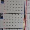 3ヶ月カレンダー 〜 8月をめくるとそこは11月
