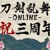 刀剣乱舞3周年記念キャンペーン開催!どう活かすか?考案