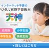 株式会社タオ|「天神」幼児版は自宅で学習ができます!