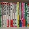 赤川次郎の本37冊