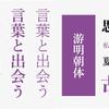 2020年秋MORISAWA PASSPORTに字游工房全46書体追加