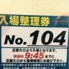 10/27 オークラ新中野