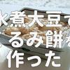 ホームベーカリーで餅をつき、水煮大豆を使って【くるみ餅】を作りました。
