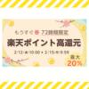 【Rakuten Rebates(リーベイツ)】72時間限定、楽天ポイント高還元中!|Apple公式サイトも通常よりポイントUP
