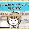 Webライティング能力検定に合格するために行った勉強方法【1級取得】