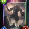 【デッキレシピ】6Tに20/20の魔導の巨兵を出して相手を殴って勝つ巨兵OTKウィッチ【シャドバ】