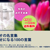 他人と比べず、自分の特徴を生かす「TAOの言葉」4月のおすすめ本は「タオの名言集 幸せになる100の言葉」!