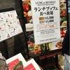 ナンパ飯〜サルヴァトーレ〜