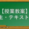 【授業教案】3年生・テキスト翻訳(2019-20後期)