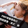 PMP受験者向け:職務経歴書(英文)例(型に嵌めれば簡単)