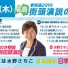 【参院選】7/18福島県内の選挙カースケジュール