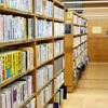 4月30日は「図書館記念日」 今日は渡辺淳一さんの作品を読もう