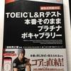 第234回TOEIC公開テスト申し込みました! 目指すは990点!!!