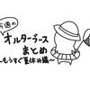 【週刊オルターブース】オルターブースの近況まとめ~もうすぐ夏休み編~
