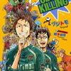 GIANT KILLING 13 /ツジトモ