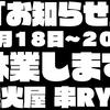 お休みのお知らせ5月18日〜20日 炭火屋 串RYU