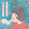 日本人がダメージ受けがちな台湾人の口グセ