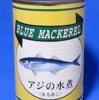 【その他】鯵の缶詰世代