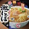 マルちゃん『日本うまいもん 青森津軽煮干しラーメン 激にぼ』