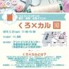 3月23日 くろxカル 展示・体験・交流イベントでブログ出張版イベントやります!