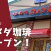 台中にもコメダ珈琲オープン!