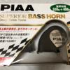 新型デリカD:5 ホーン交換 PIAA SUPERIOR BASS HORN
